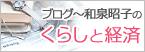 ブログ ~ 和泉昭子の くらしと経済