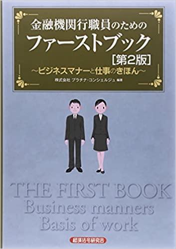 金融機関行職員のためのファーストブック ~ビジネスマナーと仕事のきほん~