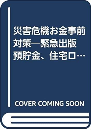 和泉昭子|災害危機 お金事前対策