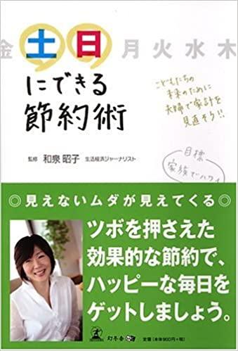 和泉昭子|土日にできる節約術